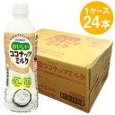 【1ケース】 ブルボン おいしいココナッツミルク PET 490ml×24本