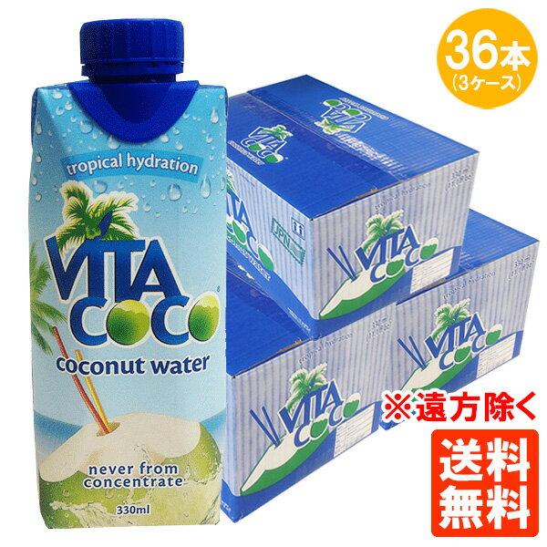 【3ケース・送料無料※遠方除く】Vita Coco ビタココ ココナッツウォーター 330ml×36本 オリジナル味