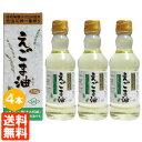 【送料無料・4本セット】朝日 えごま油 (しそ油) 170g×4本 低温圧搾一番搾り 食べるオイル