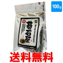 【送料無料】碁石茶 100g 乳酸発酵茶 大豊町碁石茶協同組合 本場の本場 国産 【整腸作用・腸内フローラで話題♪】