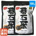 【送料無料・2袋セット】碁石茶 100g×2袋 乳酸発酵茶 ...