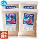 【4個セット 送料無料】アンデスの岩塩 粉(こな) 紅塩 500g 食塩
