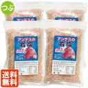 【4個セット 送料無料】アンデスの岩塩 粒(つぶ) 紅塩 500g×4個 食塩