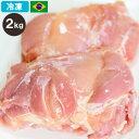 ブラジル産 もも正肉(鶏肉) 約2kg 業務用 鶏もも肉 ハラール(HALAL)認証 【冷凍便】