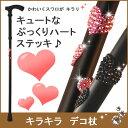 杖 ステッキ 折りたたみ 送料無料 アルミ製 日本製デコ杖 スワロフスキー キラキラ ハ