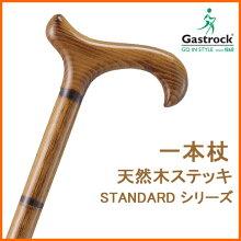 杖 ステッキ 高級 一本杖 天然木 ストレート杖 樫かしの木 【送料無料】