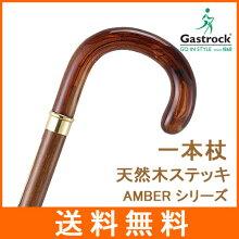 杖 ステッキ 高級 一本杖 天然木 ストレート杖 ブナ 【送料無料】