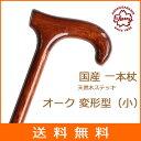 杖 ステッキ 送料無料 木製 ストレート 一本杖 日本製チェリーマウンテン オーク 変形型 (小) 【素材: 樫 かし【つえ 木製 木製杖 ウッドステッキ おしゃれ お洒落 かっこいい】