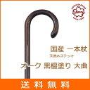 杖 ステッキ 送料無料 木製 ストレート 一本杖 日本製