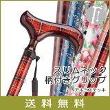 杖 ステッキ 伸縮 アルミ製 にぎりやすいスリムネック 全5柄 (ホスピア 愛杖 Fxシリーズ【】【杖 ステッキ つえ stick 伸縮式 可愛い かわいい 杖 おしゃれ 女性用】