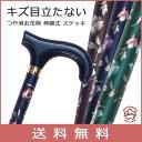 杖 ステッキ 送料無料 アルミ製 日本製チェリーマウンテン つや消し 花柄 伸縮 ステッ