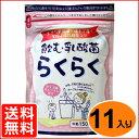 【送料無料】飲む乳酸菌 らくらく×11袋セット【乳酸菌飲料の素・粉末タイプ】【02P11Mar16】