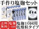 【塩麹】手作り塩麹(こうじ)セット送料無料/10回用 塩麹(こうじ)が・・・