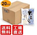 【箱買】C米麹(こうじ)乾燥タイプ300g×2箱(20入)【送料無料】