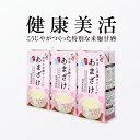 【49週間ランキング1位受賞】のピュア米麹甘酒 1L×3本 ...