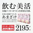 【19週間連続 甘酒ランキング1位受賞】こうじや里村 お米と米麹でつくったあまざけ1000ml×3本...