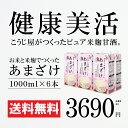 【16週間連続 甘酒ランキング1位受賞】 こうじや里村 お米...