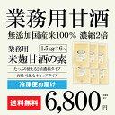 業務用 米麹甘酒の素1.5kg×6袋 【送料無料】 甘酒 米麹 砂糖不使用 ノンアルコール 業務用甘