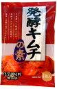 発酵キムチの素(白菜200~300g×4袋) 【キムチ作り】【粉末タイプ】【キムチ鍋】