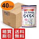 【箱買】飲む乳酸菌 らくらく180g×1箱(40入)【送料無料】【乳酸菌飲料の素】