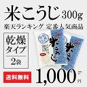 こうじや里村 米こうじ300g×2袋 【手作り甘酒用】 【送...