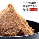【送料無料】 手作り味噌セット15kg用(塩切り米麹:2.8kg×2 岐阜県産丸大豆:1kg×4 作