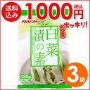 【1000円ポッキリ】V即席白菜漬の素×3袋 送料込セット【ゆうパケットで発送】