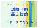封筒印刷 長3 コニーカラー70g L貼 3,000枚 [郵便枠+印刷1色] 送料無料 【smtb-k】【w1】