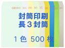 封筒印刷 長3 コニーカラー70g L貼 500枚 [郵便枠+印刷1色] 送料無料【smtb-k】【w1】【楽ギフ_名入れ】