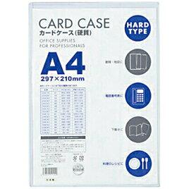 【法人様限定商品】-ed 152033 カードケース硬質B8(94×67mm) メーカー名 ベロス-【教育・福祉】