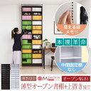 ★ポイント最大14倍★【送料無料】-MEMORIA 棚板が1cmピッチで可動する 薄型オープン幅81...