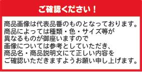 ★全品P10倍以上★ 3/1-4/1★【法人様...の紹介画像2