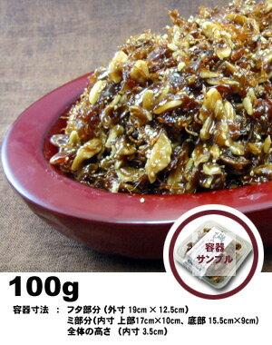 ISO walnuts 100 g