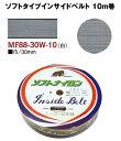 ソフトインサイド ベルト 芯 ( ナイロン ベルト 芯 ) 縫い付けタイプ 巾30mm×10m巻 白 つくる楽しみ