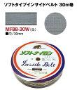ソフトインサイド ベルト 芯 ( ナイロン ベルト 芯 ) 縫い付けタイプ 巾30mm×30m巻 白 つくる楽しみ