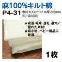 麻100% キルト綿 キルト 綿 約100 x 1m | つくる楽しみ