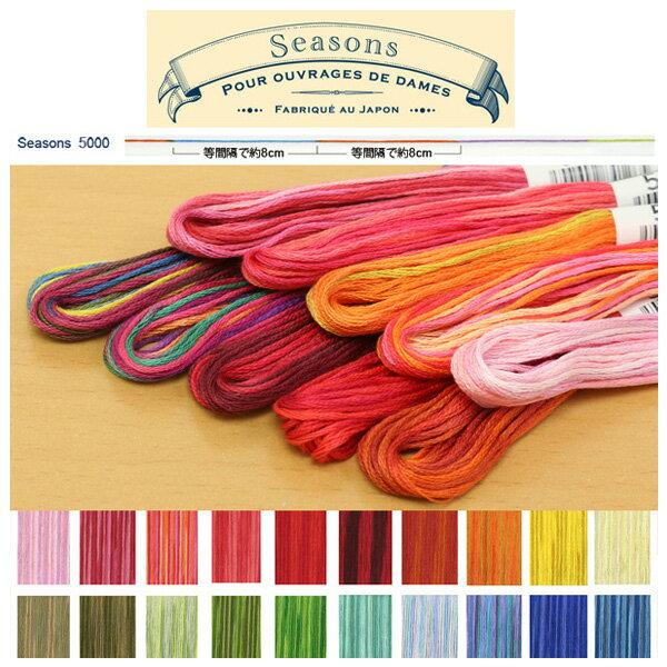 コスモ 刺しゅう糸 Seasons