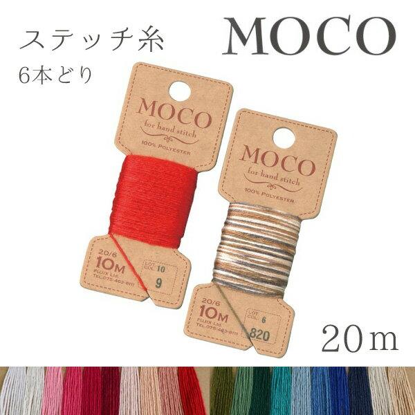 フジックス MOCO モコ