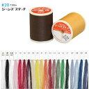 糸 ジーンズステッチ ミシン糸 糸 #20 150m | つくる楽しみ