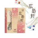 広島針 ニードルセット ソーイング用 縫い針9本、待ち針6本、スレダー(糸通し)1枚入 MR56| つくる楽しみ まち針