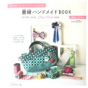 畳縁ハンドメイドBOOK 文具(+α) NV22014| つくる楽しみ 本 雑誌