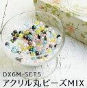 アクリル丸ビーズMIX 6mm 約200粒×5袋 計約1000粒入 | つくる楽しみ