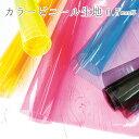 ビニール カラー 生地 厚み0.5mm PVC 約92cm巾x1m │つくる楽しみ