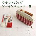 クラフトバッグ ソーイングセット 裁縫セット 赤 MIS7880 | つくる楽しみ
