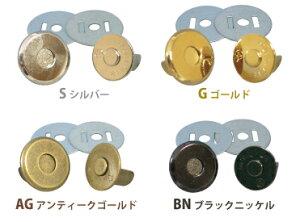 [徳用 5個入] マグネット ボタン ( マグネット ホック ) 18mm M1018-5 (セット) | つくる楽しみ