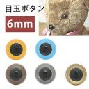 目玉 ボタン ( アイ ボタン ) クリスタル アイ 6mm×18個入り | つくる楽しみ