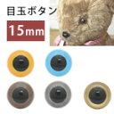 目玉 ボタン ( アイ ボタン ) クリスタル アイ 15mm×8個入り | つくる楽しみ
