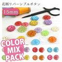 花柄リバーシブル ボタン 15mm カラーミックスパック CG1600-MIX | つくる楽しみ