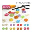 【50個入】花柄リバーシブル ボタン 15mm カラーミッ