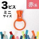 フリースタイル ファスナー 3番ミニ 【リングスライダー】 (3個) 赤〜黄系 つくる楽しみ ファスナ